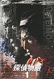 探偵物語 VOL.1 [DVD]