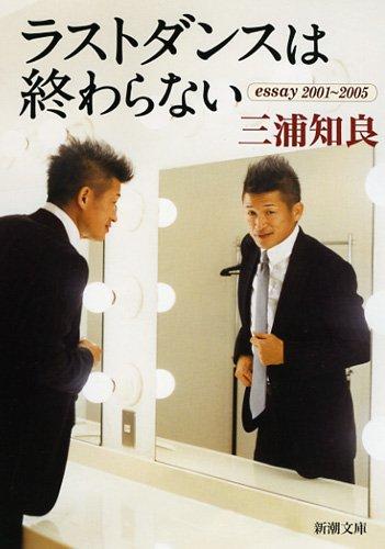 ラストダンスは終わらない―essay2001‐2005 (新潮文庫)