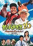 釣りバカ日誌16 浜崎は今日もダメだった