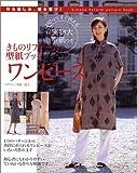 きものリフォーム型紙ブックワンピース—作る楽しみ、着る喜び! (Kimono reform pattern book)