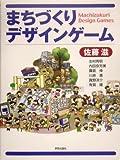 まちづくりデザインゲーム   (学芸出版社)