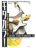 ギターマガジン なりきりギターヒーロー ギタカラ! 生演奏! カラオケCD付