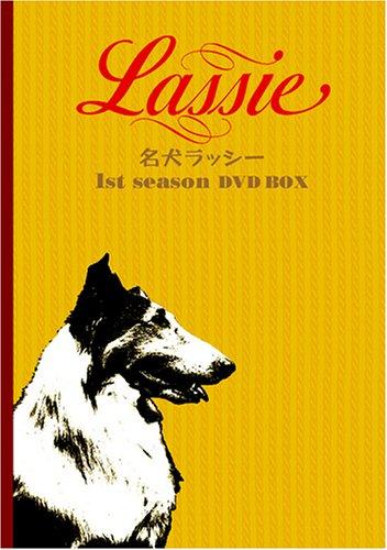 名犬ラッシー ファースト・シーズン DVD-BOX