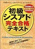 情報処理技術者試験 初級シスアド完全合格テキスト〈2006年版〉 (情報処理技術者試験)
