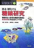 波及・深化する糖鎖研究―糖鎖のもつ多彩な機能の解析と疾患研究に与えるインパクト (実験医学増刊 Vol. 25-7)