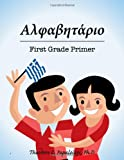 First Grade Primer Textbook(English and Greek Edition)
