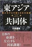 東アジア共同体—強大化する中国と日本の戦略
