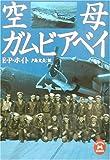 空母ガムビアベイ (学研M文庫)