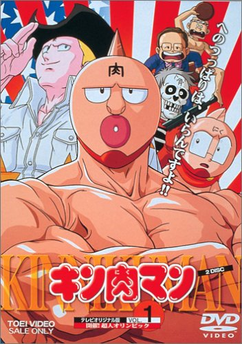 キン肉マン Vol.1