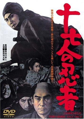 十七人の忍者 [DVD]