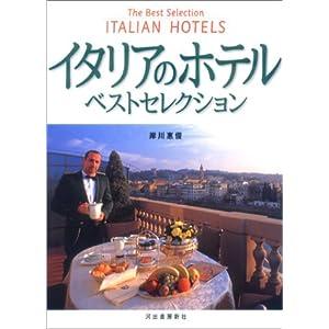 イタリアのホテル・ベストセレクション