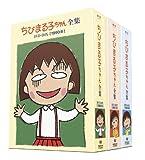 ちびまる子ちゃん全集 1990-1992 DVD-BOX (限定オリジナルKUBRICK付)