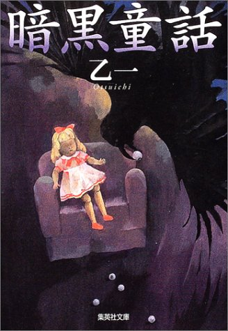 暗黒童話 (集英社文庫)乙一