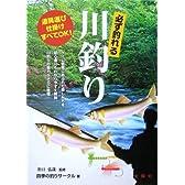 必ず釣れる川釣り (金園社の釣りシリーズ)