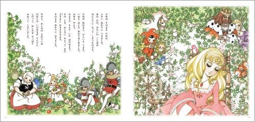 ペローとグリムのおひめさま シンデレラ (絵本単品)