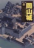 岡山城―古式伝える漆黒の烏城 (歴史群像・名城シリーズ (12))