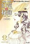幻竜秘録〈2〉闇の狩猟―「時の車輪」シリーズ第10部 (ハヤカワ文庫FT)