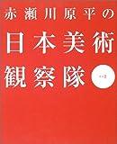 赤瀬川原平の日本美術観察隊〈其の2〉
