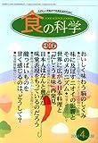 食の科学 2006年 04月号