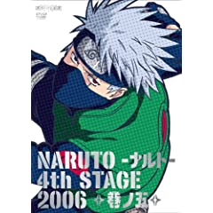 NARUTO -�i���g- 4th STAGE 2006 ���m�� [DVD]