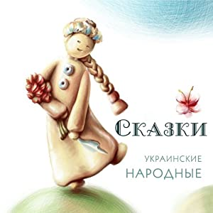 Ukrainian Folk Tales Audiobook