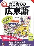 CD BOOK はじめての広東語 (アスカカルチャー)