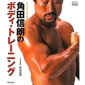角田信朗のボディ・トレーニング (f.i.t.books)
