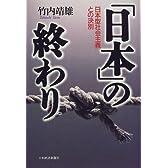 「日本」の終わり―「日本型社会主義」との決別