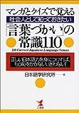 マンガとクイズで覚える社会人として知っておきたい「言葉づかい」の常識110―「正しい日本語力」を身につければ、もう恥をかかない、迷わない! (KOU BUSINESS)