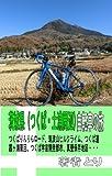茨城県(つくば・土浦周辺)自転車の旅