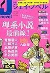 月刊 J-novel (ジェイ・ノベル) 2013年 11月号 [雑誌]