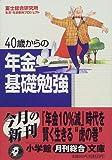 40歳からの年金基礎勉強 (小学館文庫)