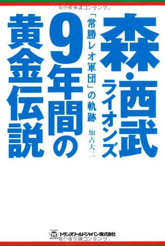 森・西武ライオンズ 9年間の黄金伝説~「常勝レオ軍団」の軌跡 (TWJ books)