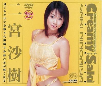 Creamy Saki