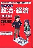 大学入試 政治・経済〔経済編〕の点数が面白いほどとれる問題演習