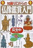 知識ゼロからの仏像鑑賞入門