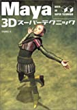Maya 3Dスーパーテクニック