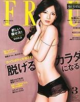 FRaU (フラウ) 2013年3月号 [雑誌]