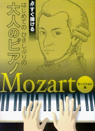 Piano Mozart for the first time after a long time adult can play immediately in the big music sounding name furigana
