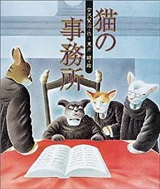 猫の事務所 (日本の童話名作選)