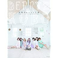 完熟Berryz工房 The Final Completion Box(初回生産限定盤A)(Blu-ray Disc2枚付)