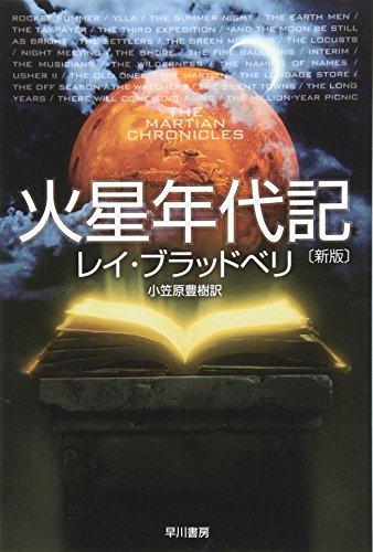 【年代順】大人になった今だからこそ読みたいおすすめSF小説15選:通勤を言葉で彩る名作がズラり 7番目の画像