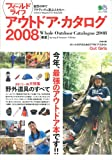 フィールドライフ・アウトドア・カタログ 2008春夏―野外道具のすべてがわかる本 (2008) (エイムック 1540)