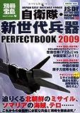 自衛隊・新世代兵器PERFECTBOOK 2009 (別冊宝島1624 ノンフィクション)