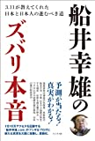 船井幸雄のズバリ本音 ~3・11が教えてくれた日本と日本人の進むべき道