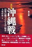 沖縄戦―民衆の眼でとらえる「戦争」