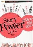 Story Power (ストーリーパワー) 2012 2012年 04月号 [雑誌]