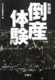 倒産体験 (宝島社文庫)