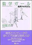 数学ガール/乱択アルゴリズム (数学ガールシリーズ 4)