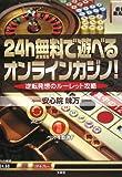 24h無料で遊べるオンラインカジノ! 逆転発想のルーレット攻略